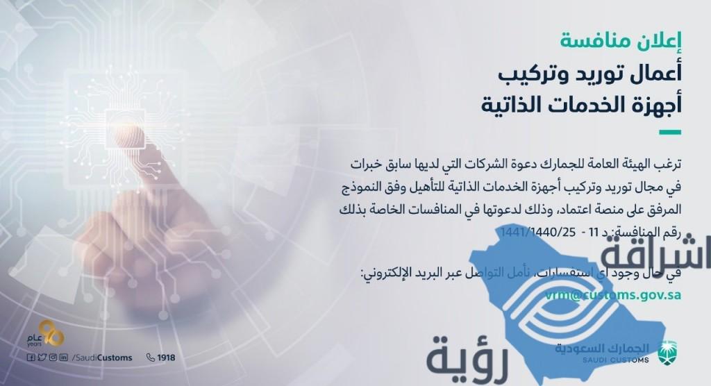 الجمارك إعلان منافسة لأعمال توريد وتركيب أجهزة الخدمات الذاتية صحيفة اشراقة رؤية الالكترونية
